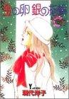 金の卵銀の指輪 (YOUNG YOUコミックス)