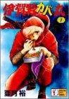 伊賀野カバ丸 1 (SGコミックス)