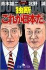 独断・これが日本だ。 (幻冬舎アウトロー文庫)の詳細を見る