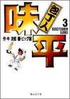 包丁人味平 3 (集英社文庫(コミック版))