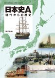 日本史A 現代からの歴史 (日A301) 東書