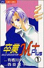 卒業M+ 1 (フラワーコミックス)