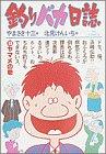 釣りバカ日誌: ヤマメの巻 (13) (ビッグコミックス)