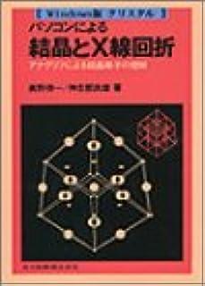 パソコンによる結晶とX線回折―アナグリフによる結晶格子の理解