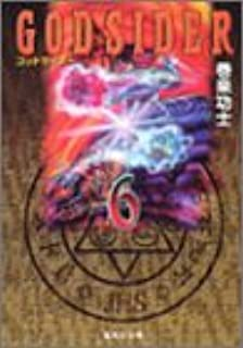 ゴッドサイダー (6) (集英社文庫―コミック版)