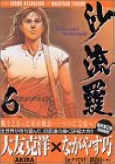 沙流羅―The legend of mother (6) (ヤンマガKC (1271))