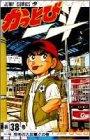 かっとび一斗 第38巻 (ジャンプコミックス)