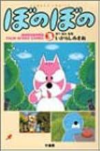 ぼのぼのfilm story comic 3 (バンブー・コミックス)