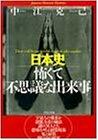 日本史 怖くて不思議な出来事 (PHP文庫)