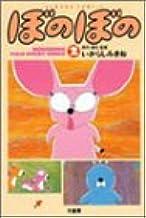 ぼのぼのfilm story comic 2 (バンブー・コミックス)