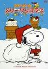 スヌーピーのメリークリスマス [DVD]