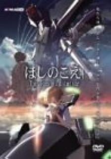 ほしのこえ [DVD]