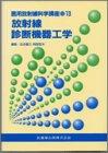 医用放射線科学講座 (13)