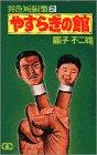 藤子不二雄異色短編集〈2〉やすらぎの館 (ゴールデン・コミックス)