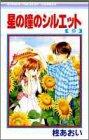 星の瞳のシルエット (9) (りぼんマスコットコミックス)