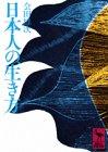日本人の生き方 (講談社学術文庫 47)