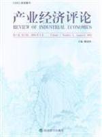 产业经济评论(第7卷,第3辑)总第15期