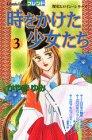 時をかけた少女たち 3 (講談社コミックスフレンド)の詳細を見る