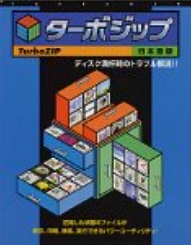 割り込み騒々しい取り替えるターボジップ 日本語版