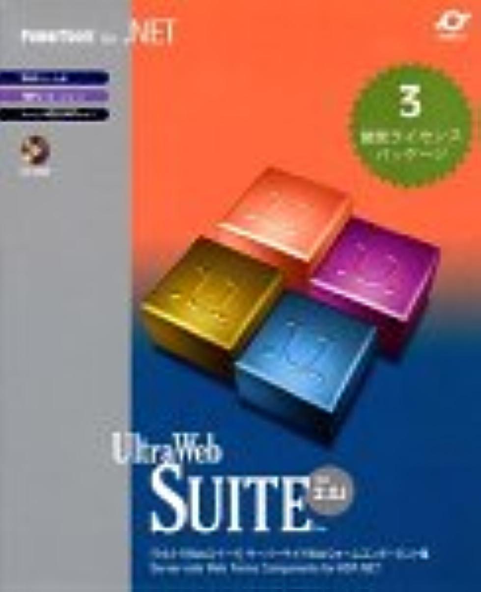 神学校どれでもメイトPowerTools for .NET UltraWebSuite Ver.2.0J 3開発ライセンス キャンペーン