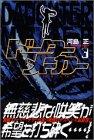 ドーターメーカー 3 (月刊マガジンコミックス)