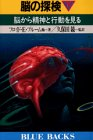 脳の探検〈下〉脳から精神と行動を見る (ブルーバックス)の詳細を見る