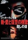 新・愛と復讐の挽歌 殺しの掟 [DVD] image