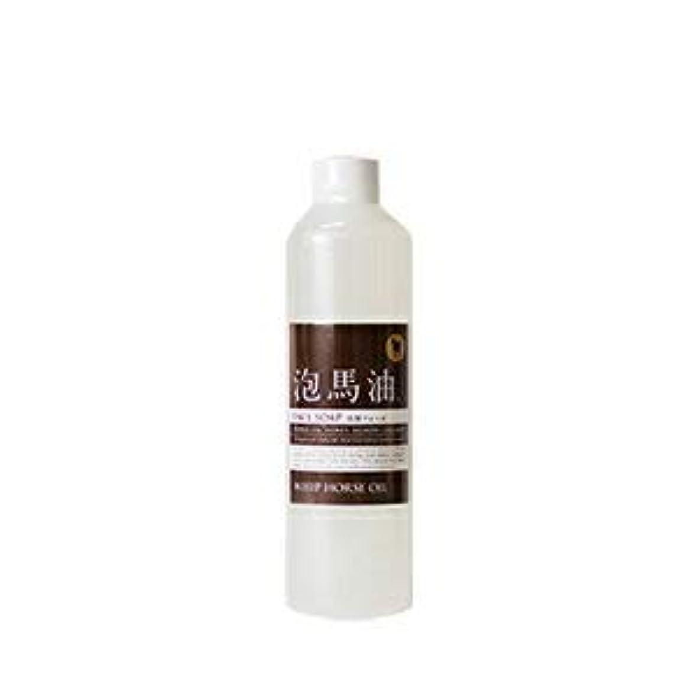 海嶺安全素敵な洗顔フォーム 馬油配合 泡馬油 詰め替え用300ml
