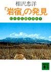 「岩宿」の発見 幻の旧石器を求めて (講談社文庫) - 相沢 忠洋