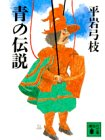 青の伝説 (講談社文庫)
