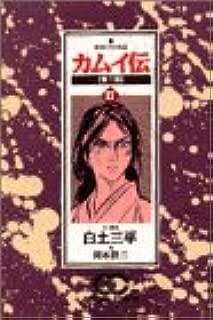 カムイ伝 (第2部17) (ゴールデン・コミックス)