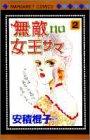 無敵no女王サマ 2 (マーガレットコミックス)の詳細を見る