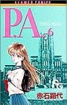 P.A.(プライベートアクトレス) (6) (プチコミフラワーコミックス)