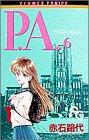 P.A.(プライベートアクトレス) (6) (フラワーコミックス)