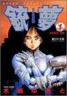 銃夢(GUNNM) 1 (ヤングジャンプコミックス)の詳細を見る