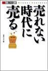 日経ビジネス選書  売れない時代に売る 不況知らずの企業と人の秘密 (日経ビジネス選書)