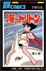海のトリトン 3 (サンデー・コミックス)