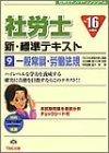 平成16年度版 ナンバーワン社労士 新・標準テキスト9 一般常識・労働法規 (社労士ナンバーワンシリーズ)の詳細を見る
