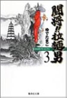 闘将!! 拉麺男 3 (集英社文庫(コミック版))