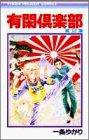 有閑倶楽部 2 (りぼんマスコットコミックス)