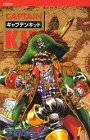 キャプテンキッド (1) (KCDX (984))