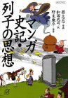 マンガ 史記・列子の思想 (講談社プラスアルファ文庫)