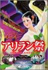 アリラン祭 [DVD] image