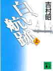 白い航跡(上) (講談社文庫)