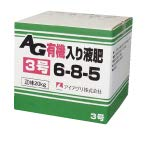 AG有機入り液肥 3号 20kg 6-8-5