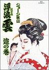 浮浪雲: 「タイ」の巻 (50) (ビッグコミックス) - ジョージ秋山