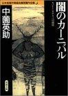 闇のカーニバル 日本推理作家協会賞受賞作全集 (41)