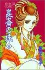 崑崙の珠 6 (プリンセスコミックス)