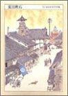 夏目漱石 (ちくま日本文学全集)