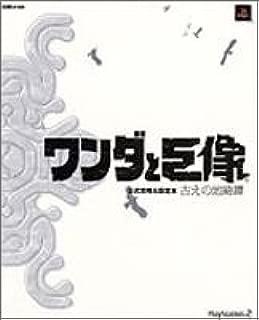 ワンダと巨像 公式攻略&設定本 古えの地綺譚 (ファミ通の攻略本)